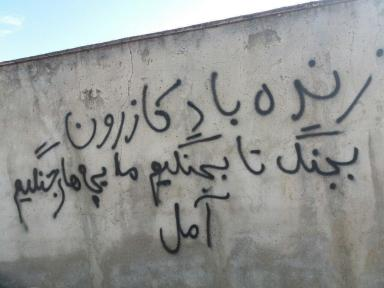 kazerun_wall_writing.jpg